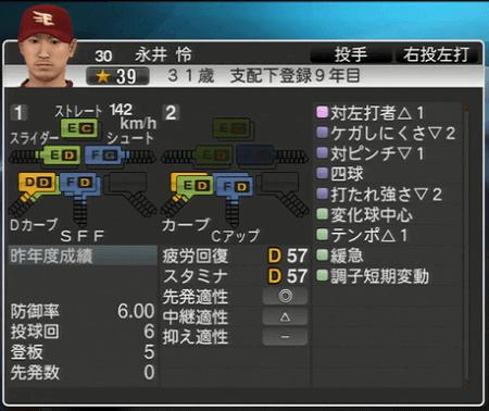 永井 怜 プロ野球スピリッツ2015 ver1.10