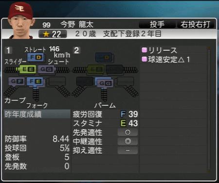 今野 龍太 プロ野球スピリッツ2015 ver1.10