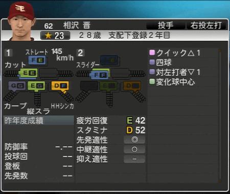 相沢 晋 プロ野球スピリッツ2015 ver1.10