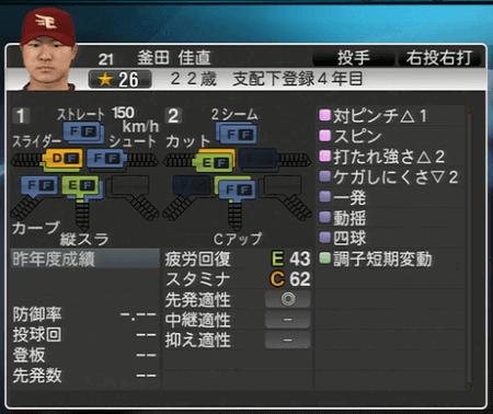 釜田 佳直 プロ野球スピリッツ2015 ver1.10