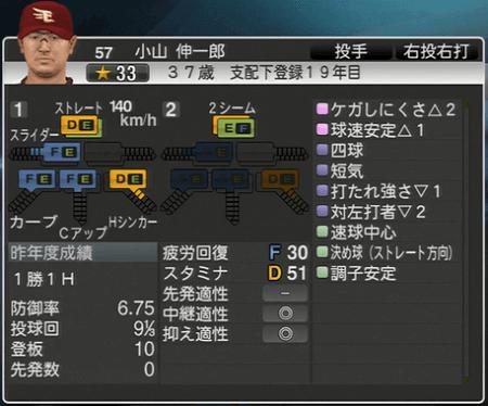 小山 伸一郎 プロ野球スピリッツ2015 ver1.10