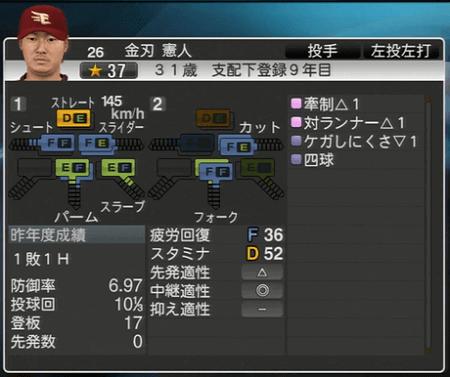 金刃 憲人 プロ野球スピリッツ2015 ver1.10