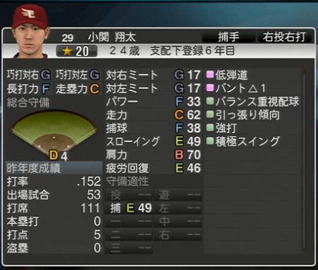 小関 翔太 プロ野球スピリッツ2015 ver1.10