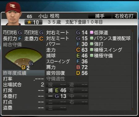小山 桂司 プロ野球スピリッツ2015 ver1.10