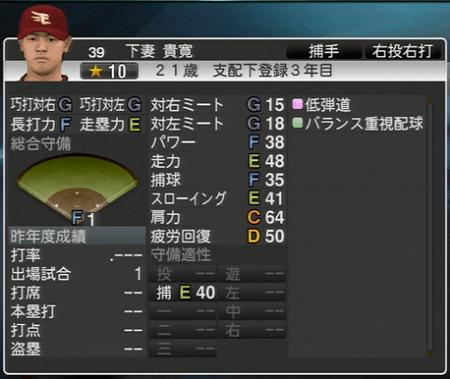 下妻 貴寛 プロ野球スピリッツ2015 ver1.10