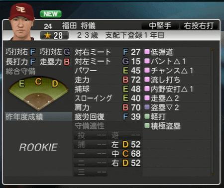 福田 将儀 プロ野球スピリッツ2015 ver1.10