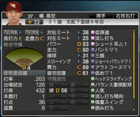 嶋 基宏 プロ野球スピリッツ2015 ver1.10