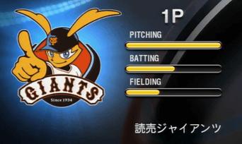 読売ジャイアンツ プロ野球スピリッツ2015 ver1.10