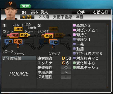 高木勇人プロ野球スピリッツ2015 ver1.10