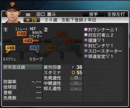 田口麗斗 プロ野球スピリッツ2015 ver1.10
