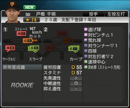 戸根千明 プロ野球スピリッツ2015 ver1.10