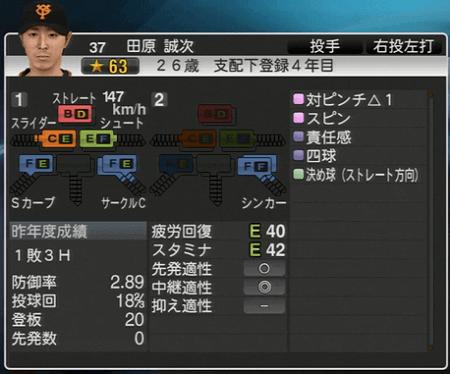 田原誠次 プロ野球スピリッツ2015 ver1.10