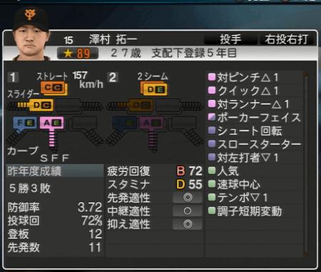 澤村祐一 プロ野球スピリッツ2015 ver1.10