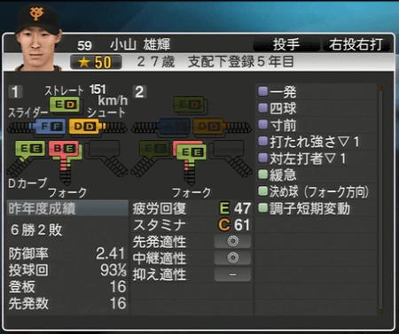 小山雄輝  能力一覧 プロ野球スピリッツ2015 ver1.10