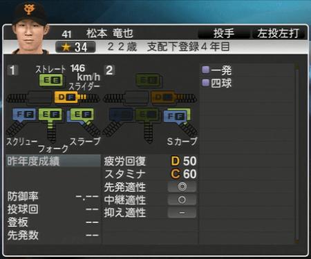 松本竜也 能力一覧 プロ野球スピリッツ2015 ver1.10