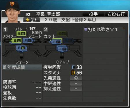 平良拳太郎 能力一覧 プロ野球スピリッツ2015 ver1.10