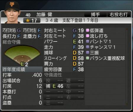 加藤健 プロ野球 スピリッツ2015 ver1.10