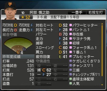 阿部慎之介 プロ野球スピリッツ2015 ver1.10