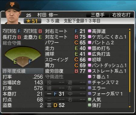 村田修一 プロ野球スピリッツ2015 ver1.10