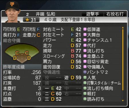 井端弘和 プロ野球スピリッツ2015 ver1.10