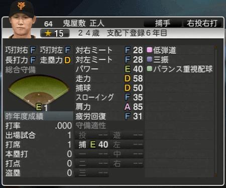 鬼屋敷正人 プロ野球 スピリッツ2015 ver1.10