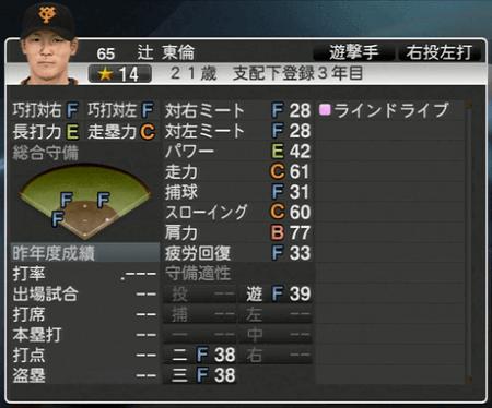 辻東倫 プロ野球スピリッツ2015 ver1.10