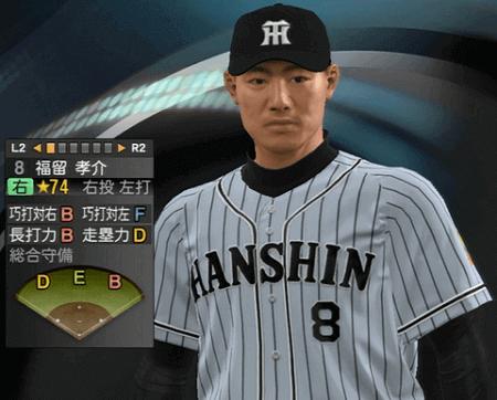 福留孝介 プロ野球スピリッツ2015 ver1.10