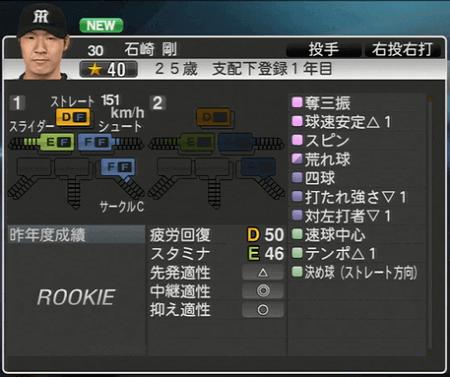 石崎剛 プロ野球スピリッツ2015 ver1.10