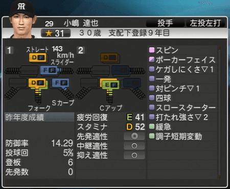 小嶋達也 プロ野球スピリッツ2015 ver1.10