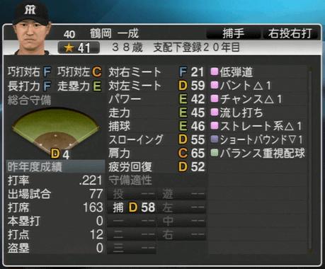 鶴岡一成 プロ野球スピリッツ2015 ver1.10