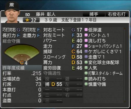 藤井彰人 プロ野球スピリッツ2015 ver1.10