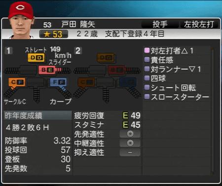 戸田隆矢 プロ野球スピリッツ2015 ver1.10