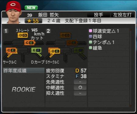 飯田哲矢 プロ野球スピリッツ2015 ver1.10