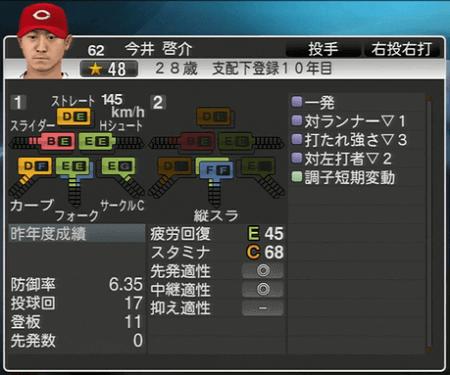今井啓介 プロ野球スピリッツ2015 ver1.10