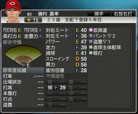 磯村嘉孝 プロ野球スピリッツ2015 ver1.10