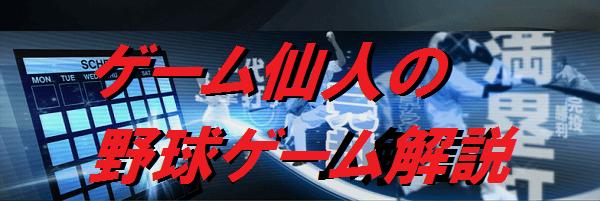 ゲーム仙人の野球ゲーム解説 TOPページ