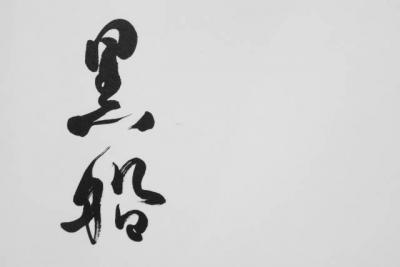 自由が丘・堀江 黒船