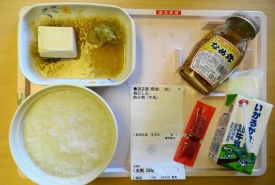 4月10日の朝食 全粥・刻み食