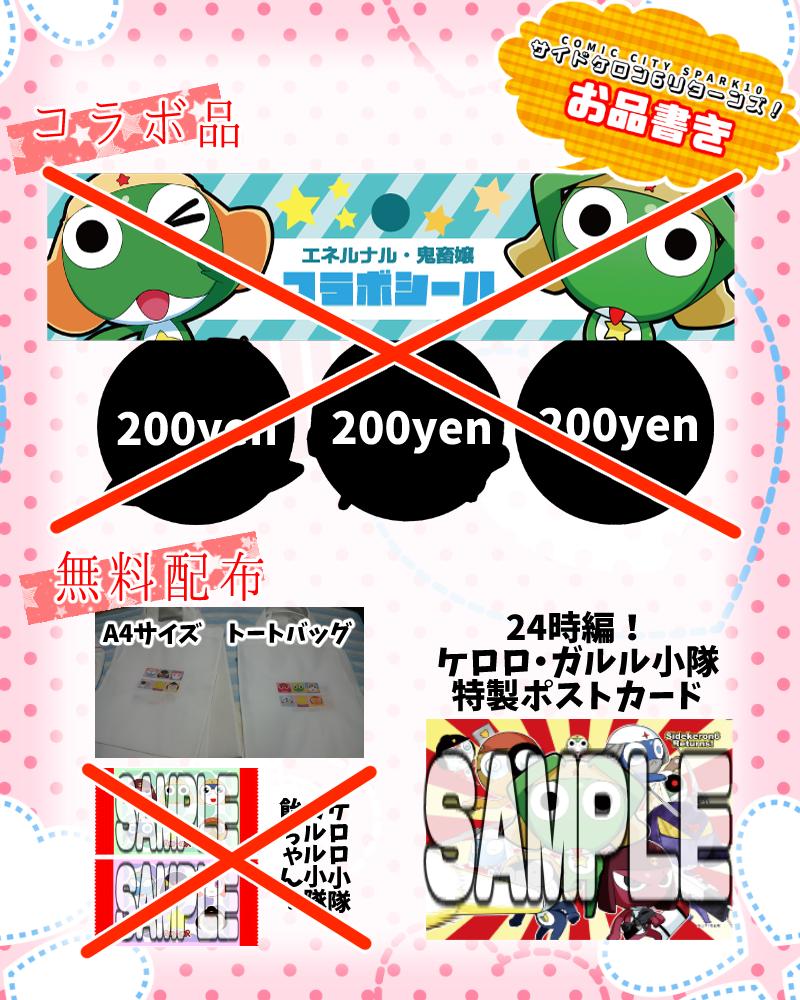 20151004お品書き2