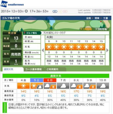 万木城天気2
