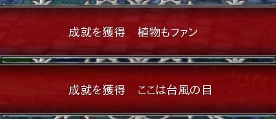 翔龍1と4