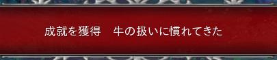 翔龍3ボス30