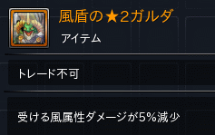 ★3橙ガルダ