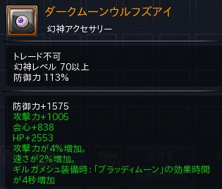 70幻神アクセ