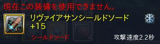 リヴァ盾+15