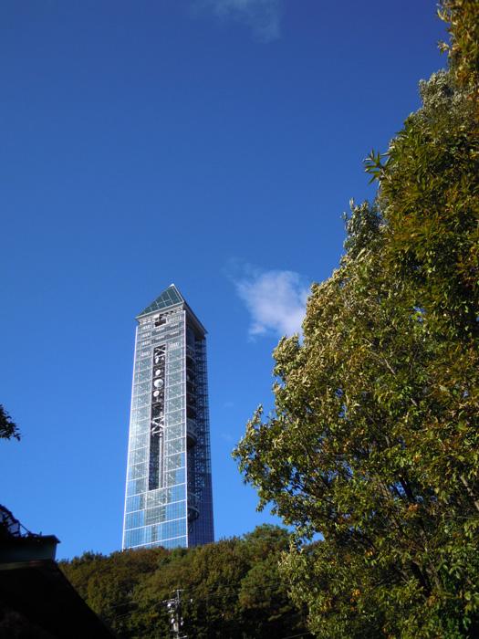 名古屋市 東山スカイタワー。