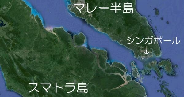 マラッカ海峡2