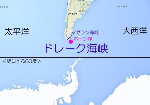 ドレーク海峡
