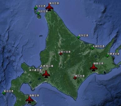 北海道の飛行場