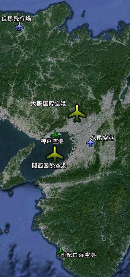 近畿地方の空港